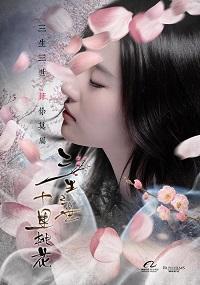'Thập lý đào hoa' công bố diễn viên chính