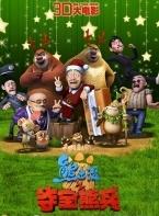 Xem Phim Boonie Bears, To The Rescue! - Gấu Bố Đại Chiến