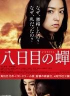 Phim Rebirth-Hồi Sinh