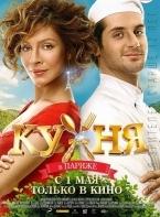 Phim The Kitchen in Paris - Các nhà bếp ở Paris