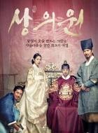 Phim The Royal Tailor - Thợ May Hoàng Gia