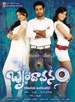 Phim Brindavanam - Vẻ Đẹp Quyến Rũ