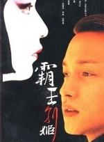 Phim Farewell My Concubine - Bá Vương Biệt Cơ