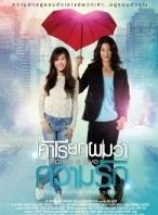 Phim My Name is Love - Khao riak phom wa kwam rak - Thần Tình Yêu