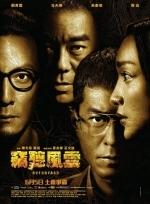 Phim Overheard 3 - Thiết Thính Phong Vân 3