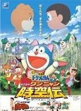 Phim Doraemon: Nobita In The Wan - Nyan Spacetime Odyssey - Lạc Vào Vương Quốc Chó Mèo