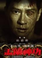 Phim Hungry Ghost Ritual - Vu Lan Thần Công