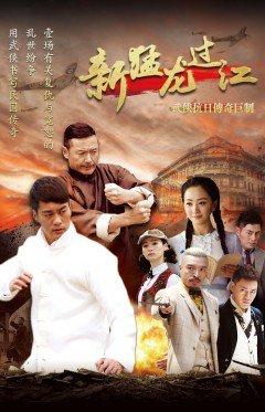 Phim Way Of The Dragon  (2016)-Tân Mãnh Long Quá Giang