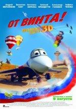 Phim Ot Vinta The Propeller - Bầu Trời Trong Xanh