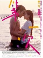 Phim First Time-Lần Đầu Tiên