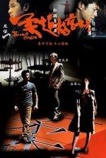 Phim Throw Down - Nhu Đạo Long Hổ Bang
