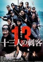 Phim 13 Assassins - 13 Thích Khách