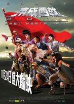 Phim East Meets West - Đông Thành Tây Tựu