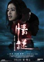 Phim The Second Woman - Tình Mê
