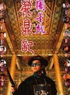 Xem Phim Royal Tramp-Tân Lộc Đỉnh Ký 1