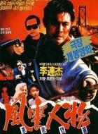 Xem Phim Dragon Fight - Rồng Quyết Đấu