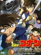 Phim Detective Conan: Jolly Rogers In The Deep Azure - Thám Tử Conan 11: Huyền Bí Dưới Biển Xanh