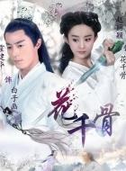 Phim The Journey Of Flower - Hoa Thiên Cốt