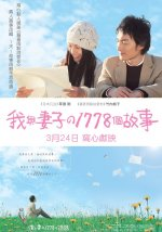 Phim 1778 Stories Of Me And My Wife - 1778 Câu Chuyện Của Tôi Và Vợ Tôi