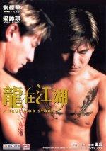 Phim A True Mob Story - Long Tại Giang Hồ