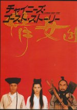 Phim A Chinese Ghost Story - Thiện Nữ U Hồn