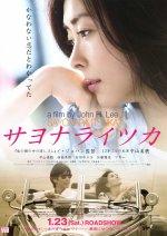 Phim Sayonara Itsuka - Bao Giờ Chia Tay