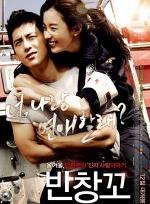 Phim Love 911 - Yêu Khẩn Cấp