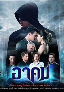 Phim Akom - Phép Thuật Bí Ẩn