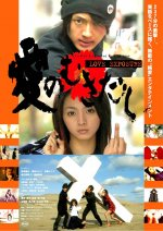 Phim Love Exposure - Tình Yêu Tội Lỗi