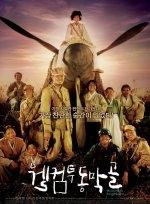 Phim Welcome To Dongmakgol - Tử Chiến Ở Làng Dongmakgol