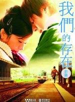 Phim We Were Here - Bokura ga ita - Ngày Đó Chúng Ta Bên Nhau