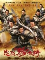 Phim Saving General Yang - Giải Cứu Tướng Gia