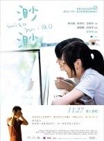 Phim Miao Miao - Mối Tình Trung Học