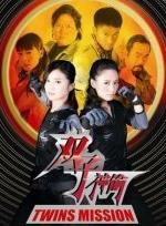 Phim Twins Mission (Seung chi sun tau) - Song Tử Môn