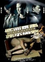 Phim Black Ransom-Tiền Chuộc Đen