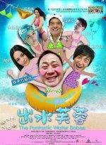 Xem Phim The Fantastic Water Babes-Xuất Thủy Phù Dung