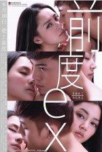 Phim Ex - Chin Do - Hương Vị Trái Cấm
