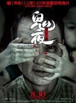Phim Tales from the Dark 1 - Câu Chuyện Từ Bóng Tối 1
