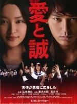 Phim For Love's Sake - Ai To Makoto - Vì Tình Yêu