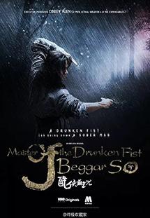 Phim Master Of The Drunken Fist: Beggar So - Đại Hiệp Túy Quyền: Tô Khất Nhi
