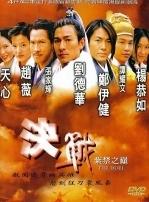 Phim The Duel - Huyết Chiến Tử Cấm Thành
