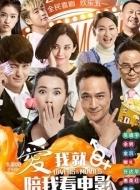 Phim Lovers & Movies - Yêu Thì Xem Phim Cùng Anh