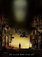 Phim Re Cycle - Gwai wik - Vòng Luân Hồi