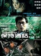 Phim Connected - Xin Đừng Gác Máy
