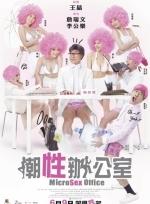 Phim Micro Sex Office - Triều Tính Bạn Công Thất