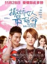 Phim Women Who Flirt - Học Cách Yêu