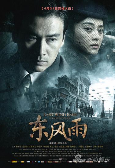Xem Phim East Wind Rain-Đông Phong Vũ