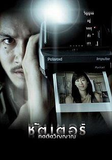 Phim Shutter (2004)-Hồn Ma Theo Đuổi