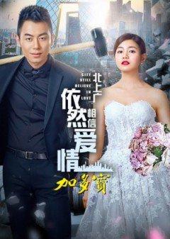 Phim City Still Believe In Love - Bắc Thượng Quảng Chỉ Tin Vào Tình Yêu