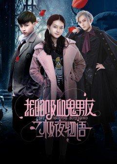 Phim My Vampire Boyfriend - Bạn Trai Ma Cà Rồng Của Tôi